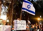 הפגנה מול ביתה של שקד