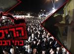 הריסת בית הכנסת בבית שמש