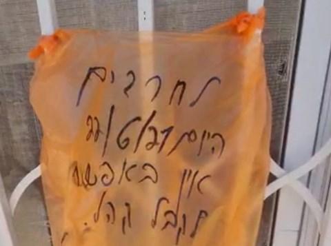 המודעה שנתלתה על שקית הניילון בלשכת הגיוס - מדור בני הישיבות תל השומר