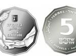 מטבע מיוחד של 5 שקל