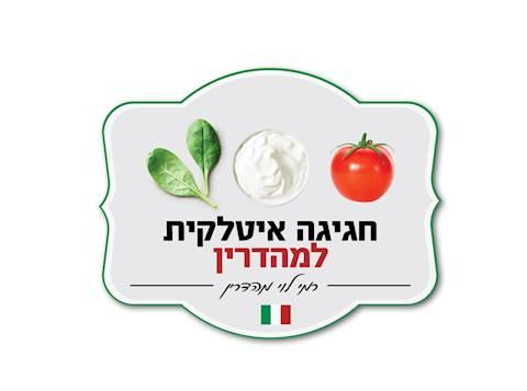חגיגה איטלקית ברמי לוי