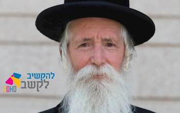 הרב גרוסמן להקשיב