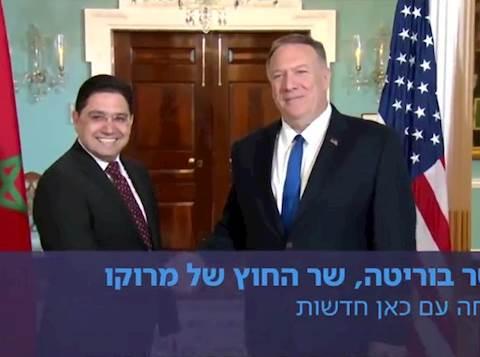 שר החוץ המרוקני עם פומפאו