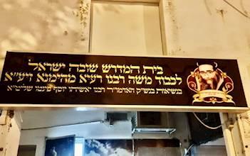 בית מדרש שובה ישראל