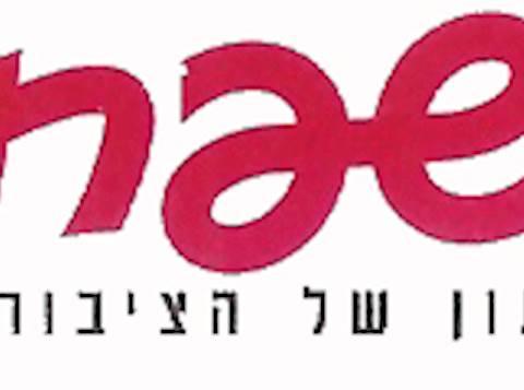 לוגו עיתון 'משפחה'