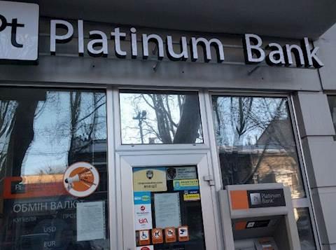 בנק פלטיניום