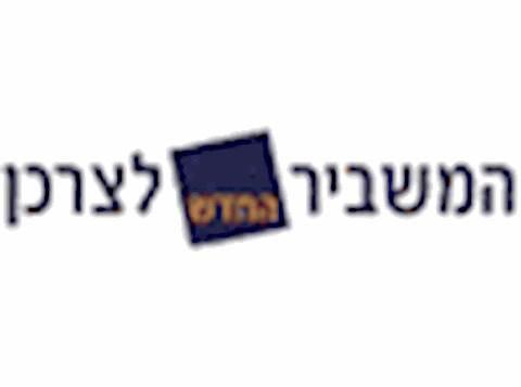 לוגו המשביר לצרכן