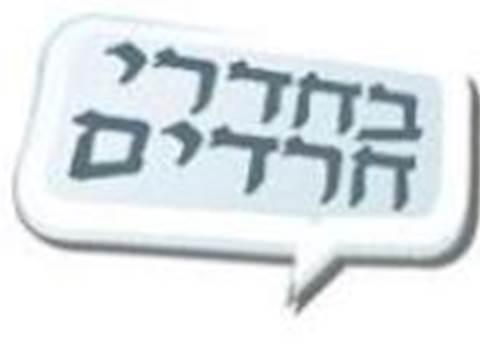 לוגו בחדרי חרדים