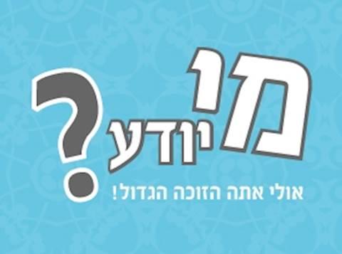 לוגו חידון סלולר