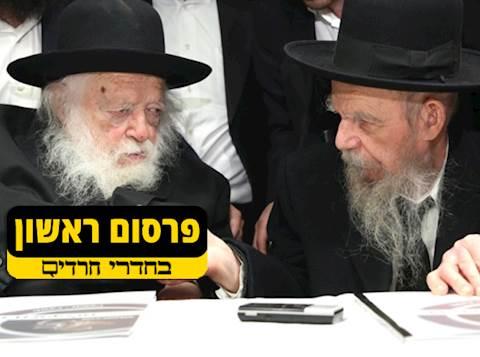 הרב קנייבסקי הרב אדלשטיין