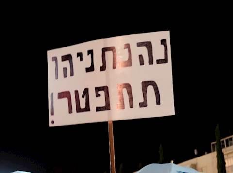 שלט מחאה בהפגנה נגד נתניהו