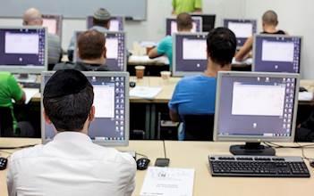 חרדים מחשב לימודים אקדמאי אוניברסיטה