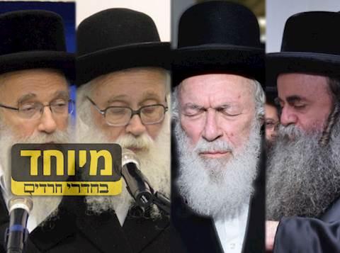 הרבנים נגד סכנת הנפצים