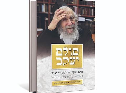 כריכת הספר החדש