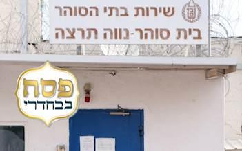 הכניסה לבית הסוהר