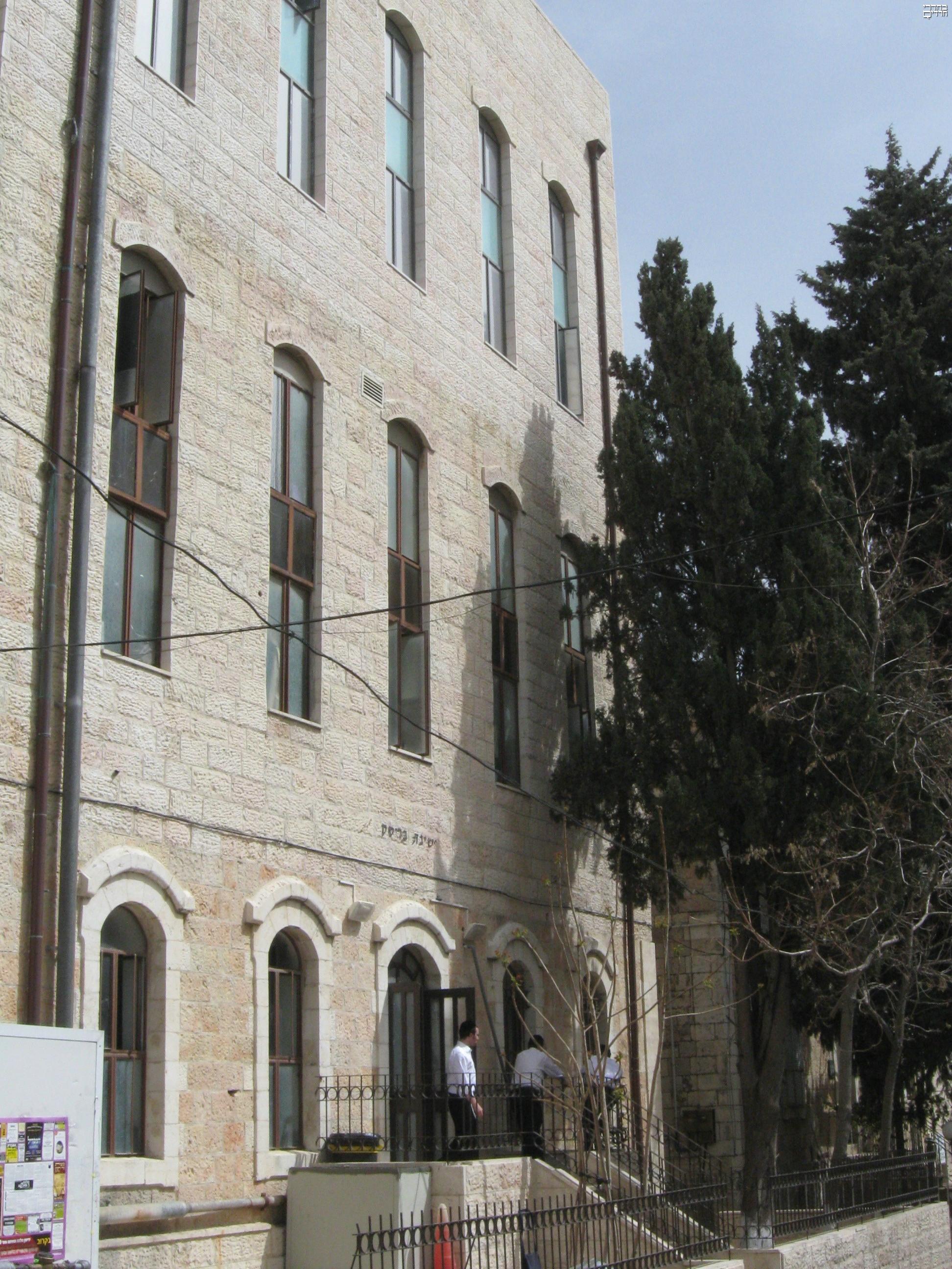 ישיבת בריסק בירושלים. ויקיפדיה